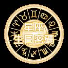 星座生日密碼 icon