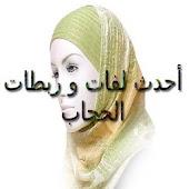 احدث لفات و ربطات الحجاب
