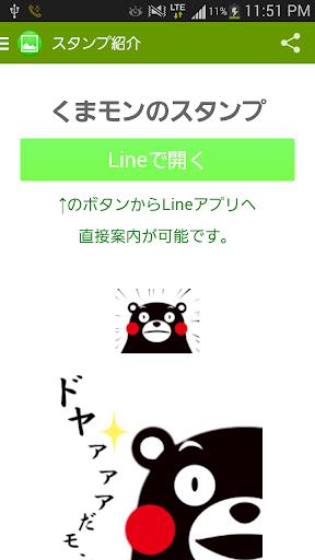 無料社交AppのLineスタンプ紹介サンプルアプリ 記事Game