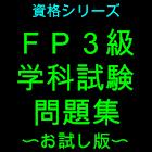 FP3級学科試験問題集(お試し版) icon
