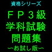 FP3級学科試験問題集(お試し版)