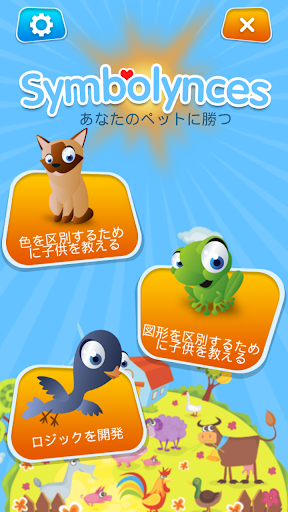 SYMBOLYNCES - 子供たち用ゲーム