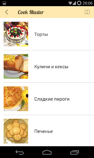 免費書籍App|Cook Master|阿達玩APP