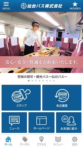 仙台発着 日帰りバスツアー「仙台バス」