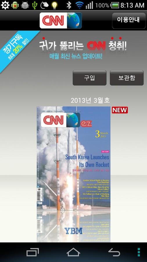 (구버전) CNN뉴스청취 - screenshot