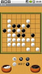 玩免費解謎APP|下載黑白棋 app不用錢|硬是要APP