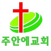 주안에교회