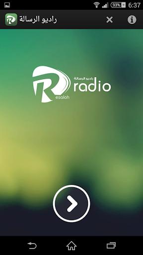 راديو الرسالة