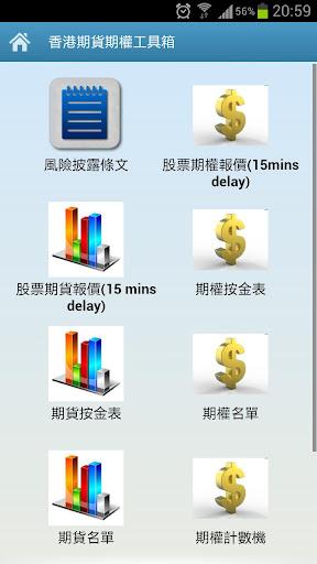 香港期貨期權工具箱