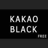 카카오톡 테마 블랙 free [Plan23]
