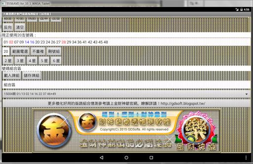 01大樂透歷史熱門版路拖牌組合【試用版】 博奕 App-癮科技App