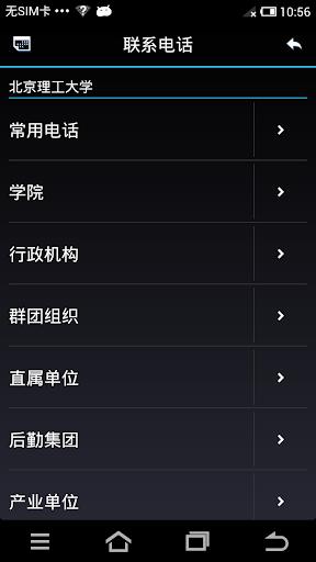 BITRen App 北京理工大学办公电话