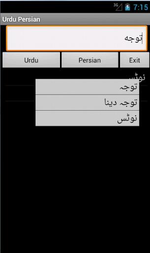 烏爾都語波斯語詞典