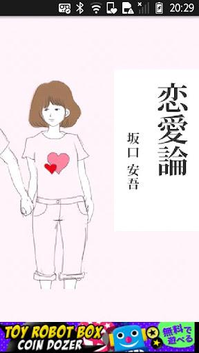 坂口安吾「恋愛論」-虹色文庫