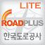 고속도로교통정보 Lite
