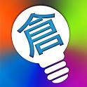 五色學倉頡 2 icon