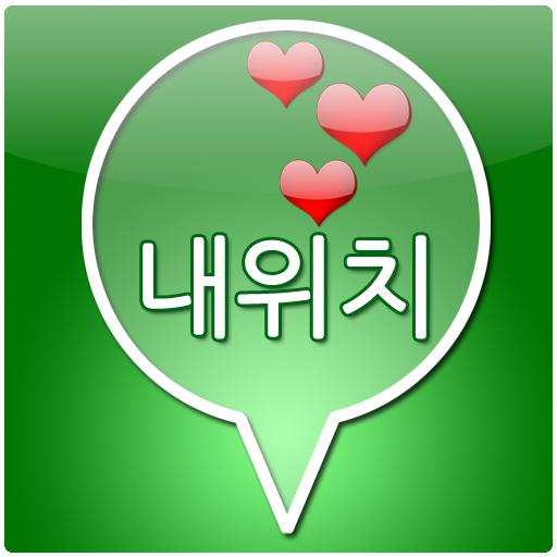 내위치 카톡으로 전달하기(카카오톡 , SMS) LOGO-APP點子