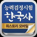 한국사능력검정시험 바이블 icon