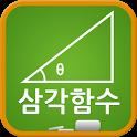 삼각함수 공식집 icon