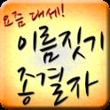 이름짓기 종결자-24가지 총집합! 몽고식 이름짓기추가 logo