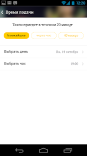 Такси Контакт Сити- screenshot thumbnail
