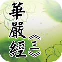 华严经[3/4](经文) icon