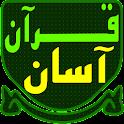قرآن آسان  Quran Asan icon