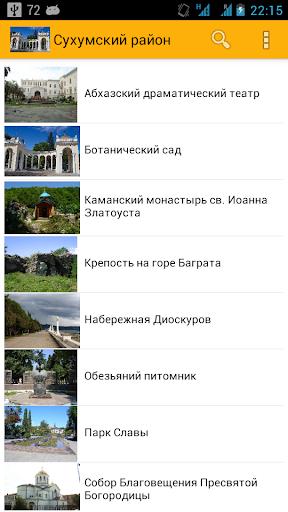 Абхазия - Оффлайн путеводитель