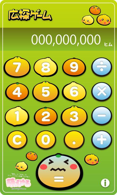 KankidsCalc- screenshot