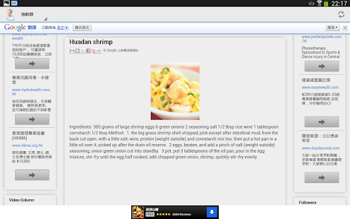 Chinese recipes- screenshot thumbnail