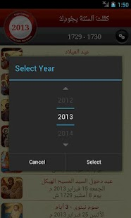 Coptic Calendar- screenshot thumbnail