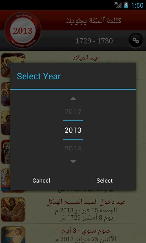 Coptic Calendar- screenshot