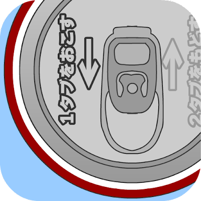 Open the pull tab of a can