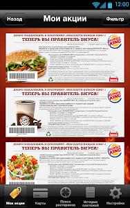 BURGER KING Card screenshot 9