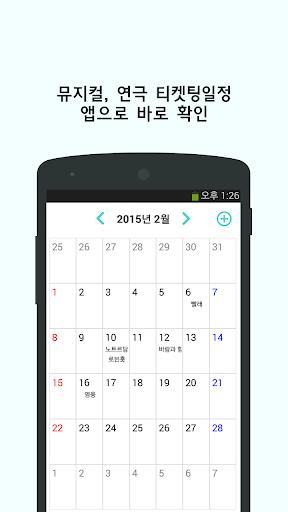 공연 티켓팅 일정 캘린더 - 연극 뮤지컬 외
