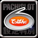 パチスロ設定判別カウンター「てっぱんくん」 icon