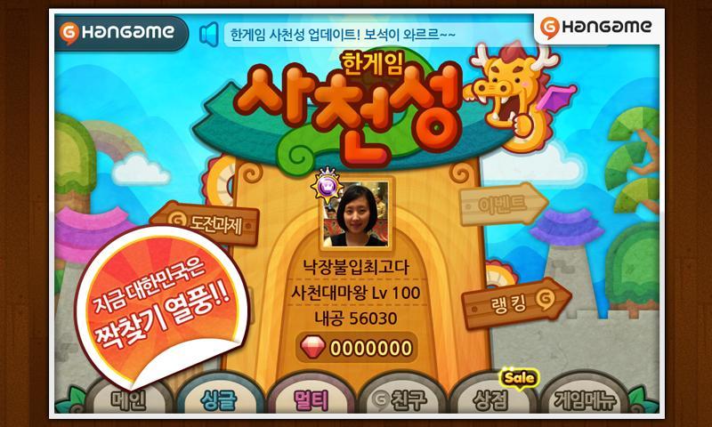 [무료] 한게임 사천성- screenshot