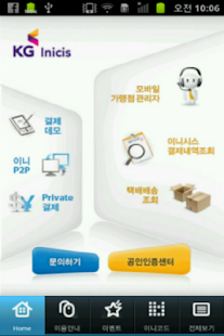 INIpay Mobile - screenshot thumbnail