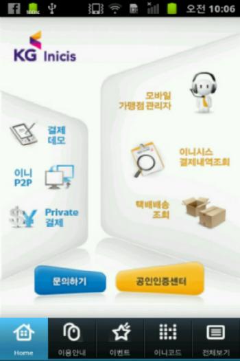 INIpay Mobile- screenshot