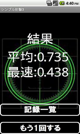 シンプル射撃3