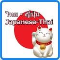 แปล ญี่ปุ่นเป็นไทย พร้อมคำอ่าน icon
