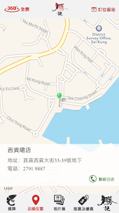 勝記海鮮酒家- screenshot thumbnail