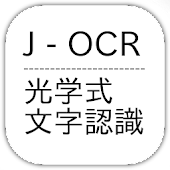 Japanese Text/Kanji OCR -beta-