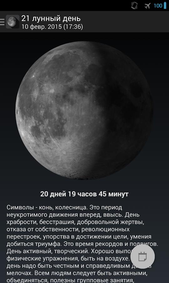 знакомство на 2 лунный день