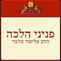 Pniney Halacha icon
