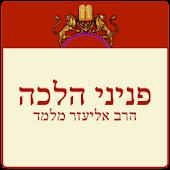 Pniney Halacha