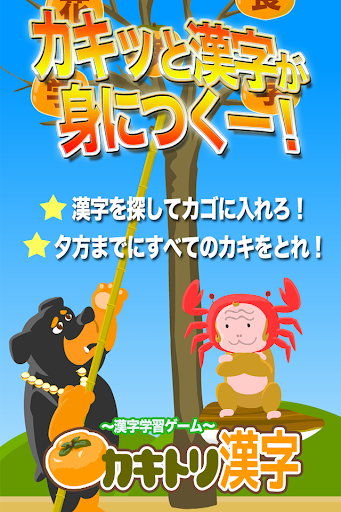 ニガテな漢字がカキッと身につく「カキトリ漢字」