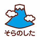 富士山登山おたすけアプリ icon