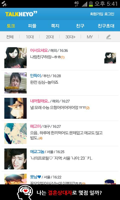 톡해요-친구만들기(하이데어,애인,채팅,즐톡,심톡,만남) - screenshot