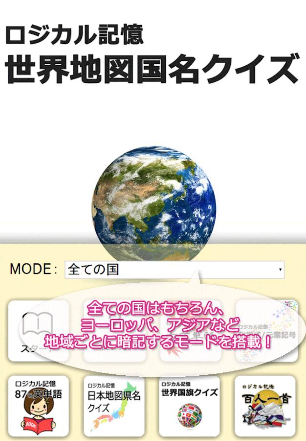世界地図国名クイズ 地理勉強 ...